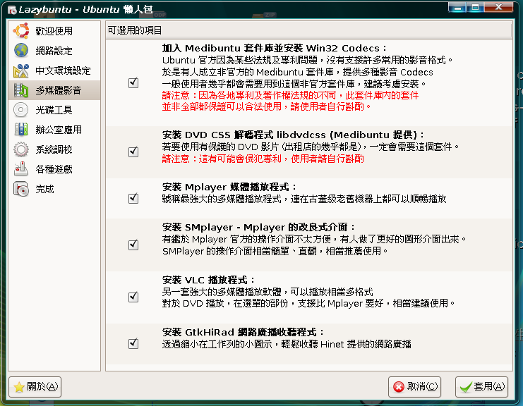 圖片:Lazybuntu Screenshot.png