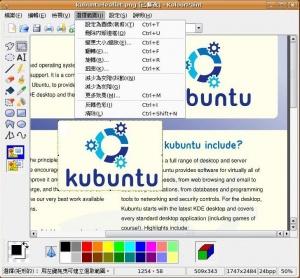 KolourPaint - Ubuntu 正體中文Wiki